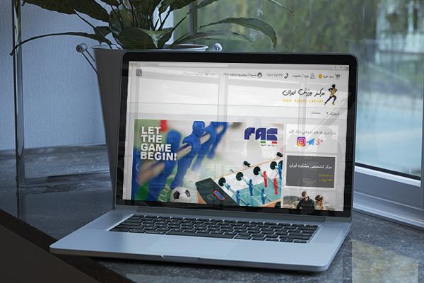 طراحی سایت فروشگاه مرکز ورزش ایران