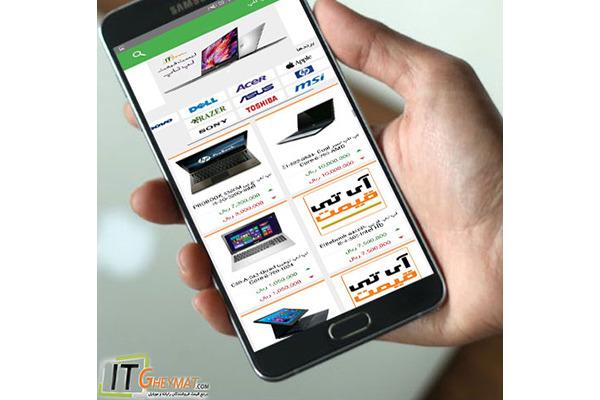 اپلیکیشن موبایل آی تی قیمت