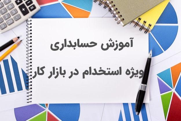 برگزاری دوره های آموزش حسابداری ویژه اشتغال به کار