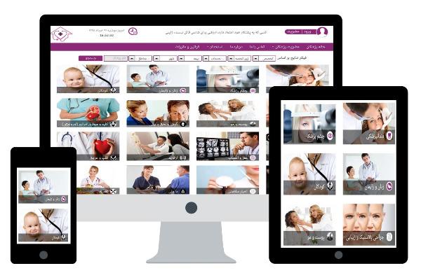 طراحی سایت خانه پزشکان