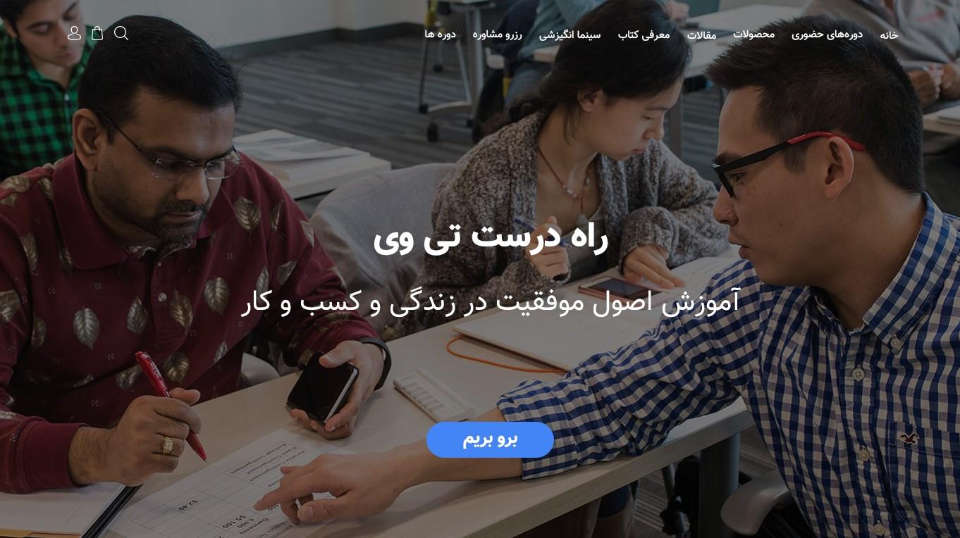 پروژه در دست طراحی وب سایت راه درست