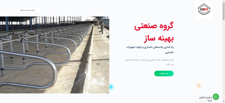 پروژه طراحی وب سایت بهینه ساز
