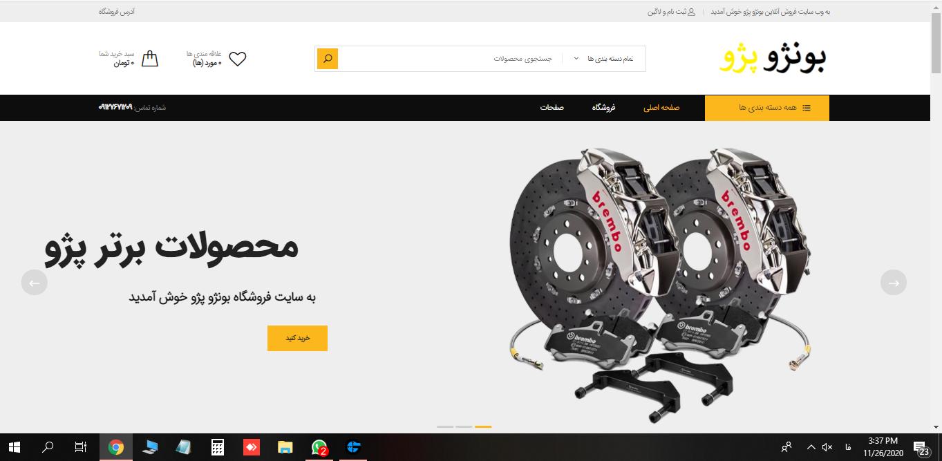 طراحی وب سایت بونژو پژو